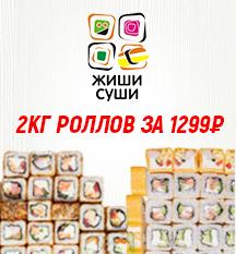 2 кг роллов за 1299 рублей!