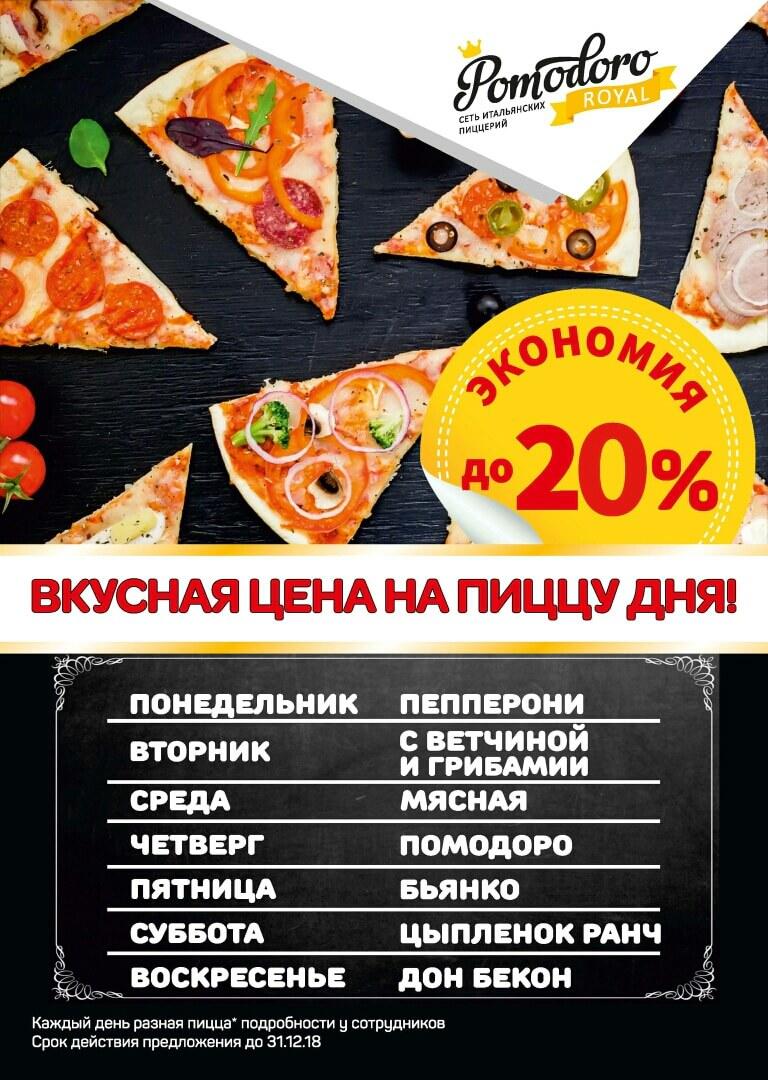 Скидка 20% на пиццу дня
