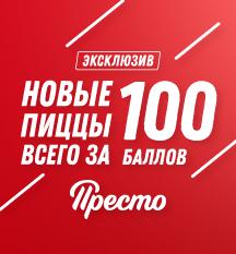 ЭКСКЛЮЗИВНАЯ НОВИНКА ЗА 100 БАЛЛОВ!