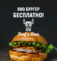 BBQ БУРГЕР БЕСПЛАТНО!