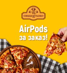 AirPods в подарок!