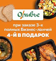ЧЕТВЕРТЫЙ БИЗНЕС-ЛАНЧ В ПОДАРОК!