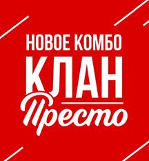 """ЭКСКЛЮЗИВНЫЙ КОМБО """"КЛАН ПРЕСТО"""""""