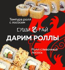СУШИ РАЙ ДАРИТ РОЛЛЫ!