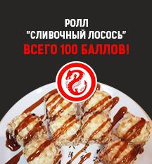 МЕНЯЕМ РОЛЛ НА ОТЗЫВ!