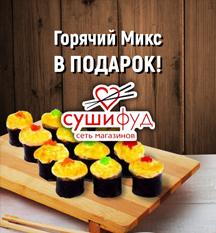 """СЕТ """"ГОРЯЧИЙ МИКС"""" В ПОДАРОК!"""