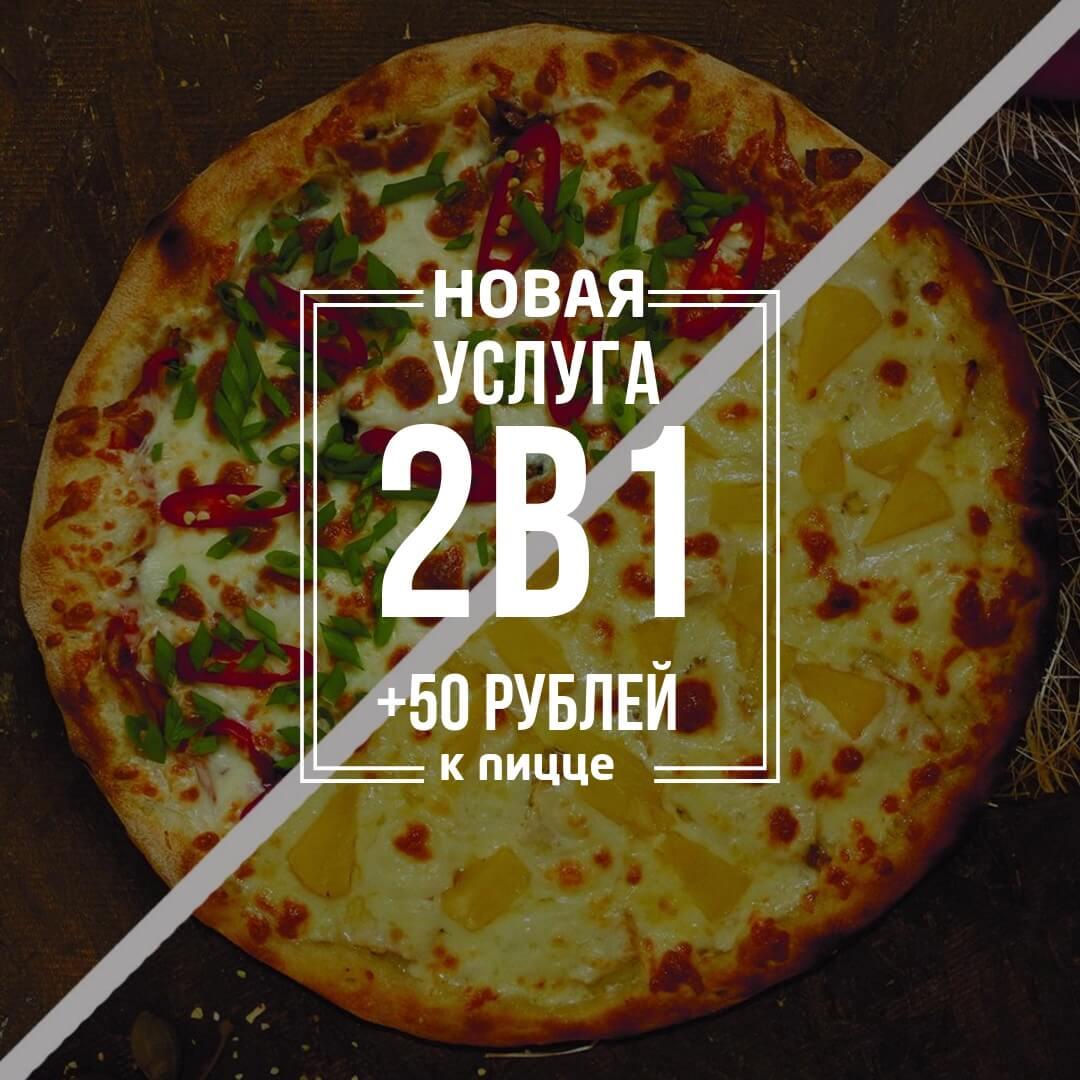 Пицца 2В1