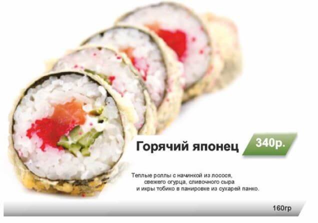 068f3019cefb «Бонсай» – Архангельск, меню доставки ⭐   Удобный заказ онлайн
