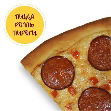 Пицца Пепперони маленький круг
