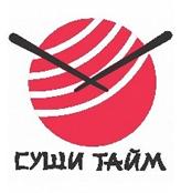 Суши Тайм