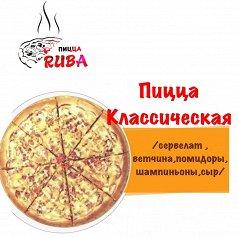 Пицца Классическая 35 см
