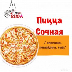 "Пицца ""Сочная"" 35 см"