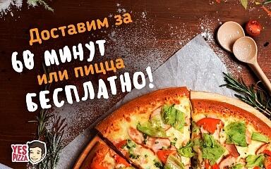 60 минут или пицца бесплатно!