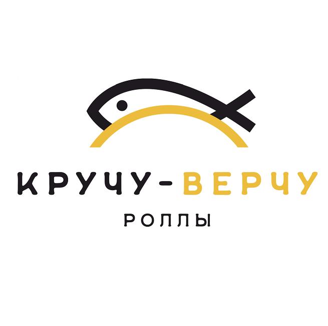 Кручу-Верчу