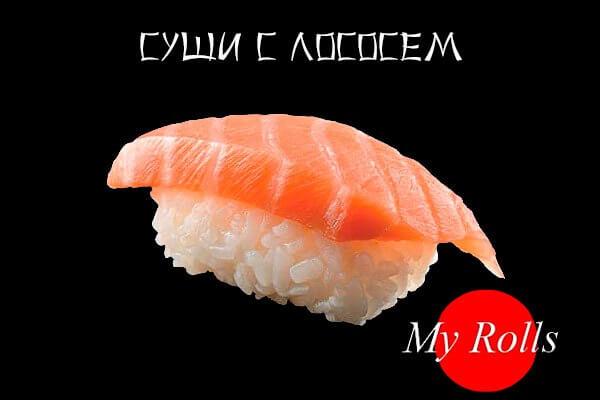 2 суши с лососем