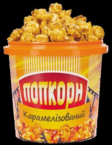 ПОП-КОРН КАРАМЕЛЬНЫЙ (ДО 21-00)