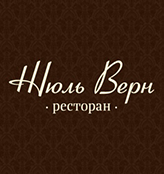 Ресторан «Жюль Верн»