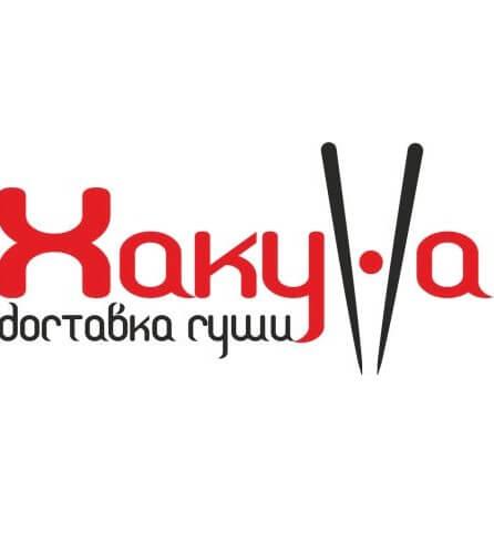 Хакуна