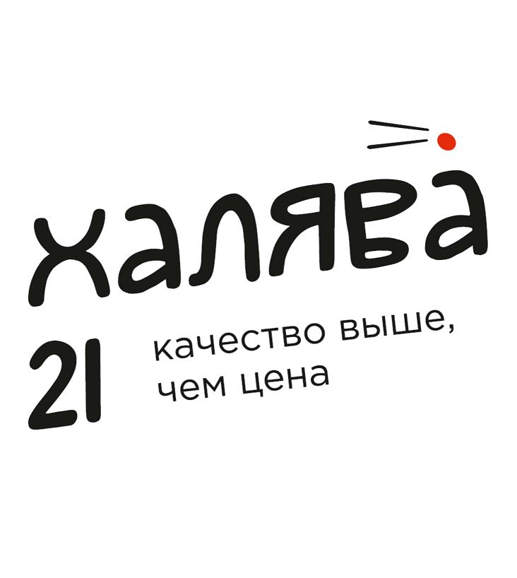Халява 21