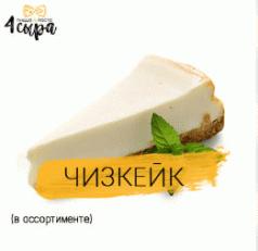 Чизкейк
