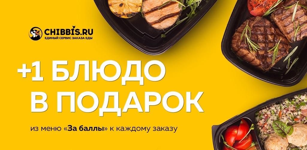 заказ еды саратов онлайн